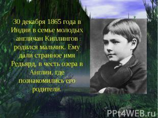 30 декабря 1865 года в Индии в семье молодых англичан Киплингов родился мальчик.