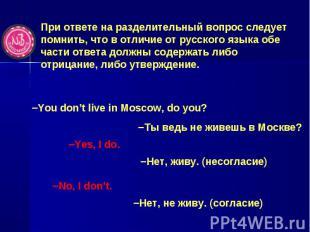 При ответе на разделительный вопрос следует помнить, что в отличие от русского я