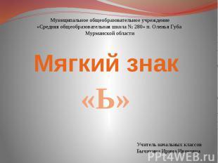 Мягкий знак«Ь» Муниципальное общеобразовательное учреждение«Средняя общеобразова