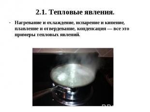 Нагревание и охлаждение, испарение и кипение, плавление и отвердевание, конденса