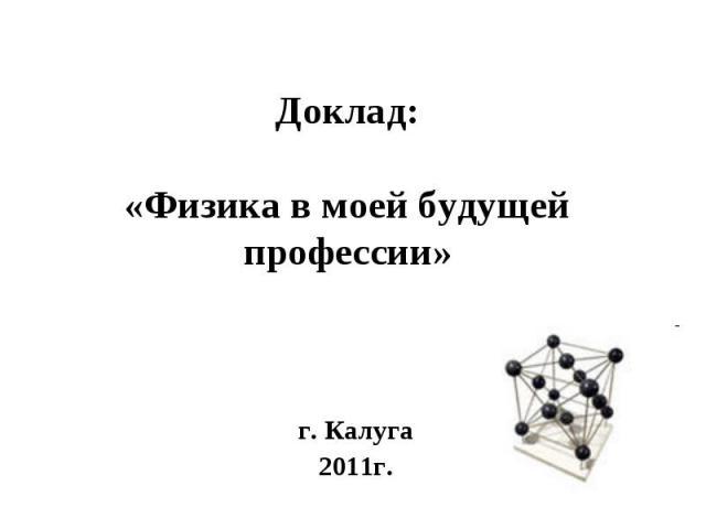 Доклад:«Физика в моей будущей профессии»
