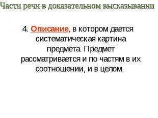 Части речи в доказательном высказывании 4. Описание, в котором дается систематич