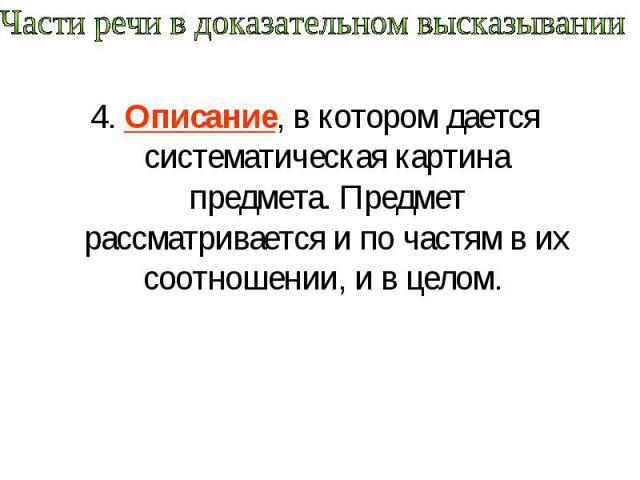 Части речи в доказательном высказывании 4. Описание, в котором дается систематическая картина предмета. Предмет рассматривается и по частям в их соотношении, и в целом.