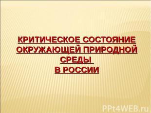 Критическое состояние окружающей природной среды в России