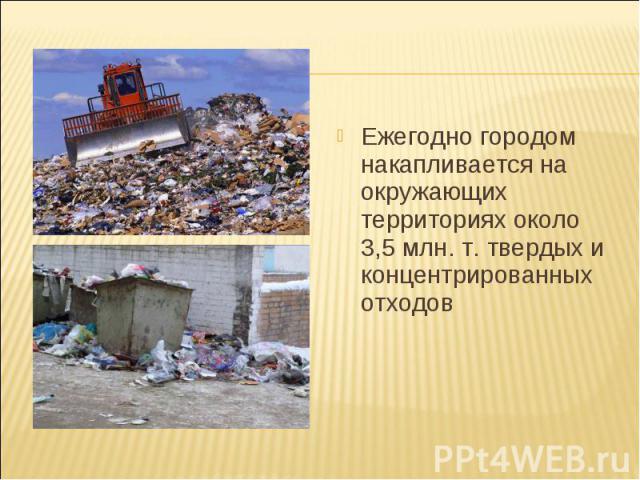 Ежегодно городом накапливается на окружающих территориях около 3,5 млн. т. твердых и концентрированных отходов