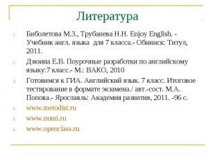 Литература Биболетова М.З., Трубанева Н.Н. Enjoy English. - Учебник англ. языка