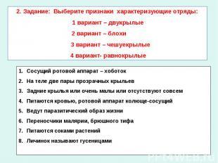 2. Задание: Выберите признаки характеризующие отряды: 1 вариант – двукрылые 2 ва