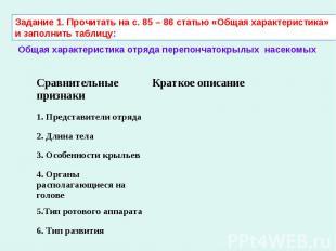 Задание 1. Прочитать на с. 85 – 86 статью «Общая характеристика» и заполнить таб