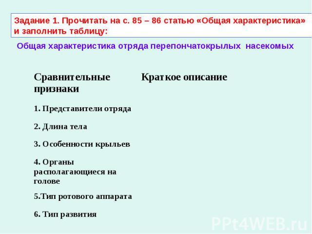 Задание 1. Прочитать на с. 85 – 86 статью «Общая характеристика» и заполнить таблицу: Общая характеристика отряда перепончатокрылых насекомых