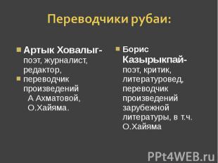 Переводчики рубаи: Артык Ховалыг-поэт, журналист, редактор,переводчик произведен