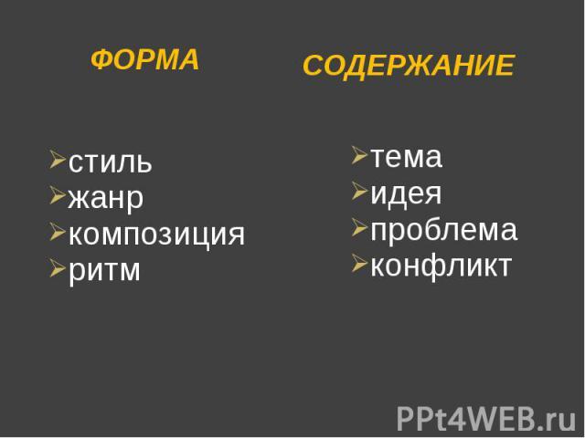 ФОРМА стильжанркомпозицияритм содержание темаидеяпроблемаконфликт