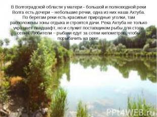 В Волгоградской области у матери - большой и полноводной реки Волга есть дочери