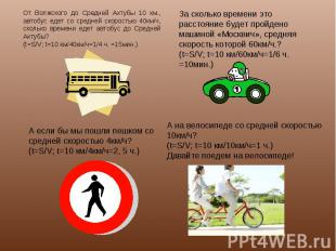 От Волжского до Средней Ахтубы 10 км., автобус едет со средней скоростью 40км/ч,