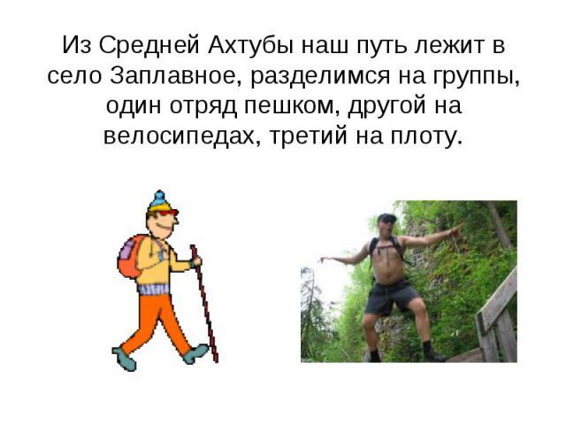 Из Средней Ахтубы наш путь лежит в село Заплавное, разделимся на группы, один отряд пешком, другой на велосипедах, третий на плоту.
