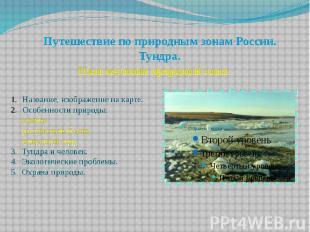 Путешествие по природным зонам России. Тундра. План изучения природной зоныНазва