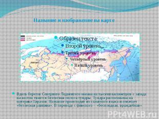 Название и изображение на карте Вдоль берегов Северного Ледовитого океана на тыс