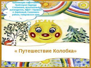 Презентацию подготовила: Преблоцкая Надежда Степановна, музыкальный руководитель