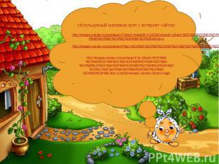 Используемый материал взят с интернет сайтов: http://images.yandex.ru/yandsearch