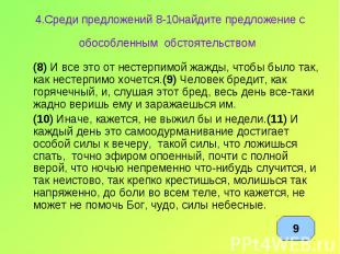 4.Среди предложений 8-10найдите предложение с обособленным обстоятельством (8) И