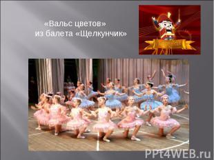 «Вальс цветов» из балета «Щелкунчик»