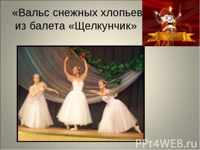 «Вальс снежных хлопьев» из балета «Щелкунчик»
