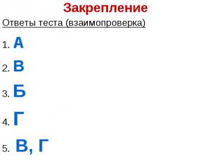 Ответы теста (взаимопроверка)Ответы теста (взаимопроверка)1. А2. В3. Б4. Г5. В,