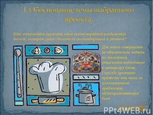 Кто откажется украсить свою кухню нарядной разделочной доской, которая сразу сде