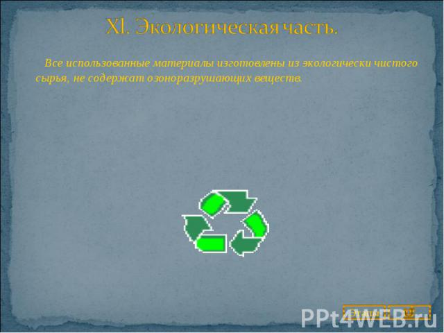 Все использованные материалы изготовлены из экологически чистого сырья, не содержат озоноразрушающих веществ.