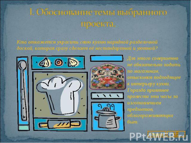 Кто откажется украсить свою кухню нарядной разделочной доской, которая сразу сделает её нестандартной и уютной? Для этого совершенно не обязательно ходить по магазинам, отыскивая подходящее к интерьеру кухни. Гораздо приятнее провести эти часы за из…