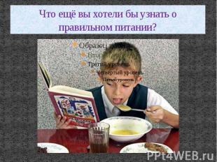 Что ещё вы хотели бы узнать о правильном питании?