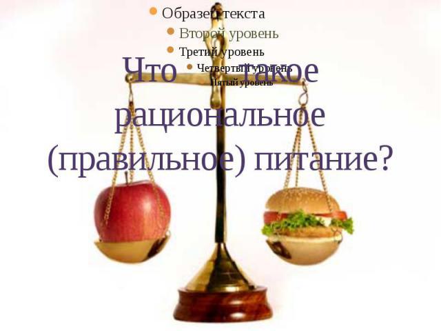 Что такое рациональное(правильное) питание?