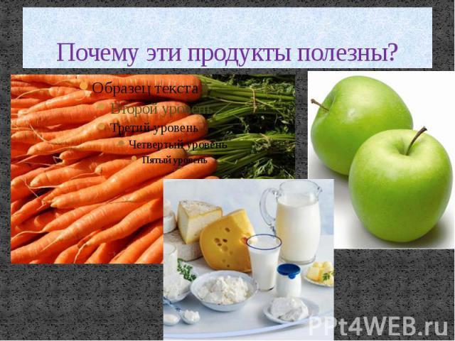 Почему эти продукты полезны?