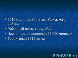 2010 год – год 80 летию Уфимского районаРайонный центр город УфаЧисленность насе