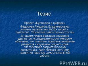 Проект «Булгаково в цифрах» Фёдорова Людмила Владимировна, учитель математики МО