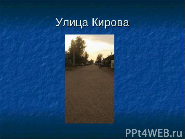 Улица Кирова