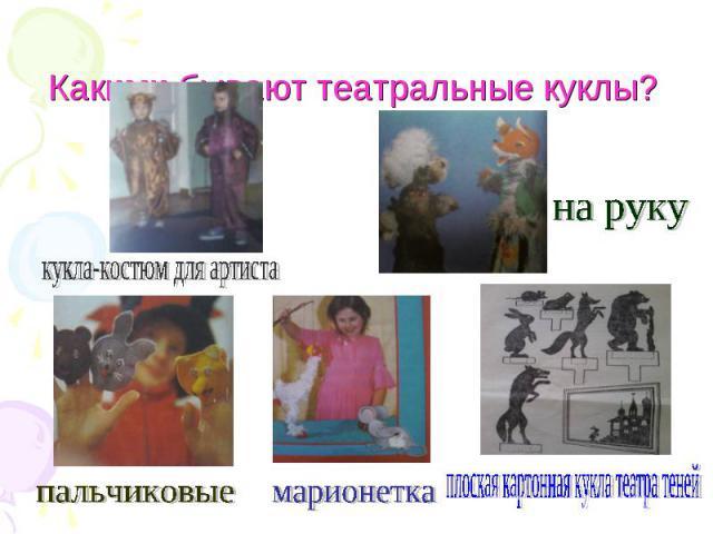 Какими бывают театральные куклы? кукла-костюм для артиста на руку пальчиковые марионетка плоская картонная кукла театра теней