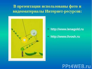 В презентации использованы фото и видеоматериалы Интернет-ресурсов: http://www.l