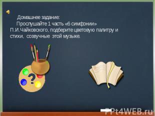 Прослушайте 1 часть «6 симфонии» П.И.Чайковского, подберите цветовую палитру и с