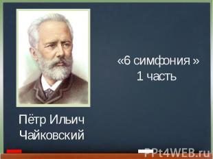 Пётр ИльичЧайковский «6 симфония »1 часть
