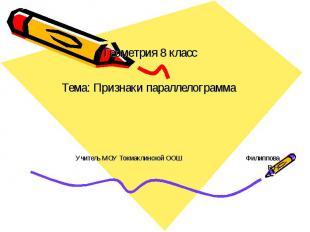 Геометрия 8 классТема: Признаки параллелограмма Учитель МОУ Токмаклинской ООШ Фи