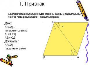 I. Признак 1.Если в четырехугольнике две стороны равны и параллельны, то этот че
