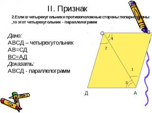 II. Признак 2.Если в четырехугольнике противоположные стороны попарно равны ,то