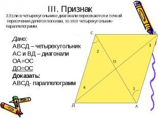 III. Признак 3.Если в четырехугольнике диагонали пересекаются и точкой пересечен