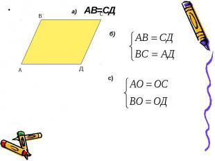 а) АВ=СД а) АВ=СД