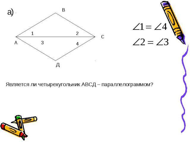 а) а) Является ли четырехугольник АВСД – параллелограммом?