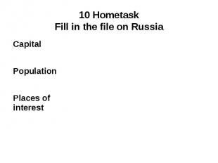 10 HometaskFill in the file on Russia