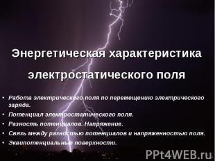 Энергетическая характеристика электростатического поля Работа электрического пол