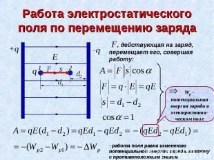Работа электростатического поля по перемещению заряда , действующая на заряд, пе