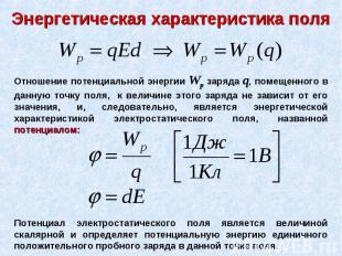 Энергетическая характеристика поля Отношение потенциальной энергии Wp заряда q,