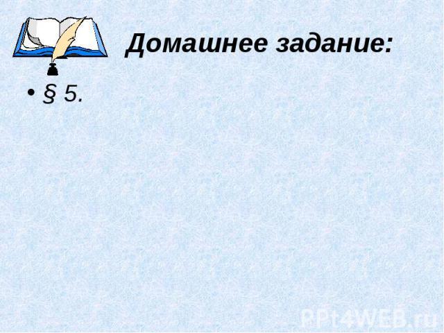 Домашнее задание: § 5.